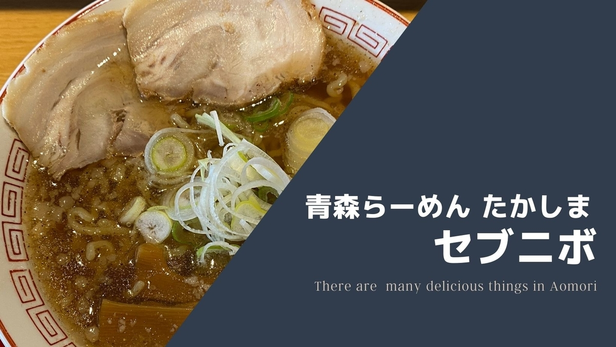 青森ランチブログ:20210211182211j:plain