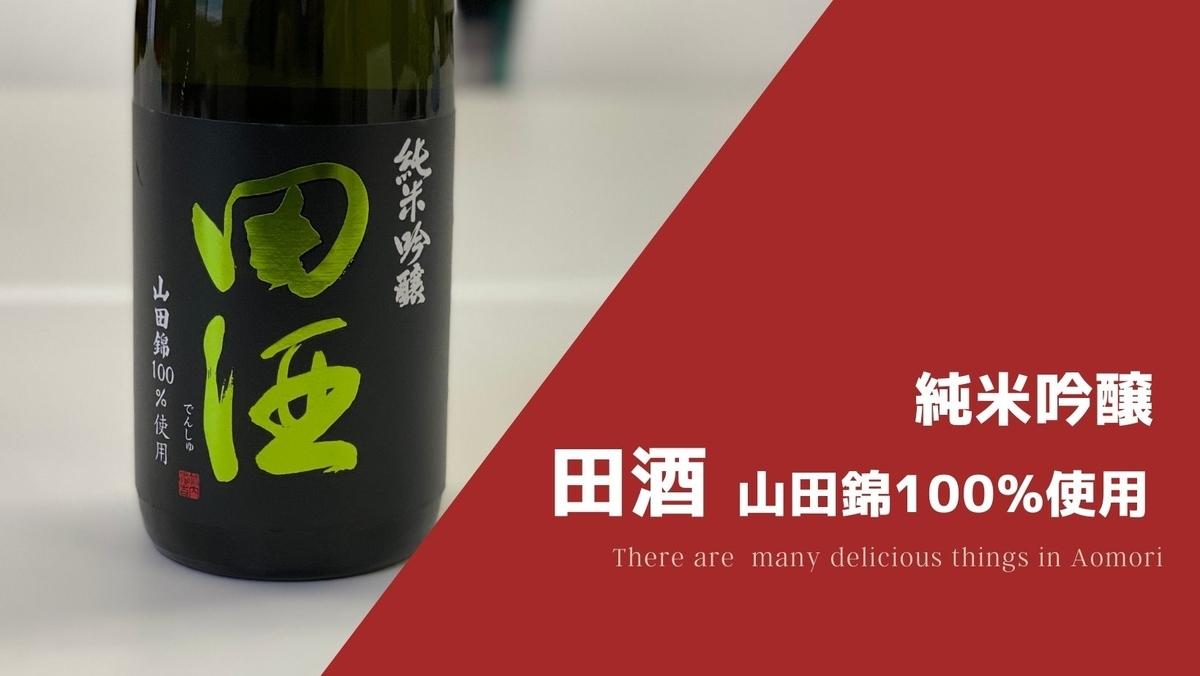山田錦100%仕様の田酒