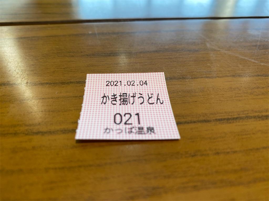 青森ランチブログ:20210218061849j:image