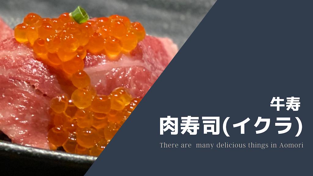 青森ランチブログ:20210326090131p:image