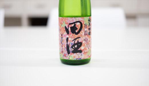 春ですね!田酒 純米吟醸 百四拾 桜がまだ残ってたので買ってきました!