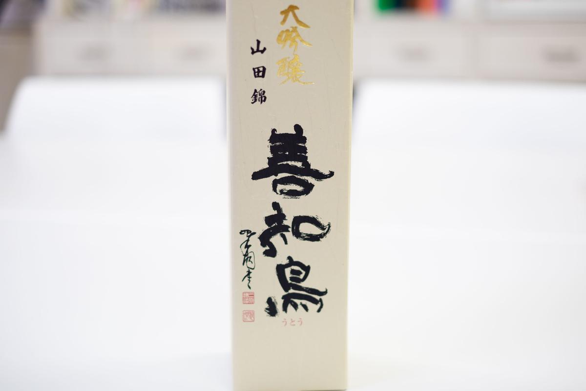 西田酒造「善知鳥」箱入り